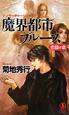 魔界都市ブルース 恋獄の章 マン・サーチャー・シリーズ11 超伝奇小説