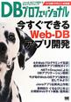DBプロフェッショナル 今すぐできる Web-DB アプリ開発 月刊DBマ