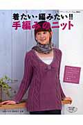 手編みのニット 着たい・編みたい!!