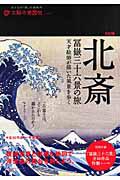 北斎 冨嶽三十六景の旅 太陽の地図帖5