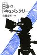 シリーズ日本のドキュメンタリー 産業・科学編 (4)
