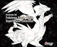 ポケットモンスターブラック・ホワイト スーパーミュージックコレクション