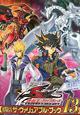 遊☆戯☆王ファイブディーズ オフィシャルカードゲーム 公式カードカタログ ザ・ヴァリュアブル・ブック13