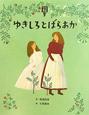 ゆきしろとばらあか 絵本・グリム童話3