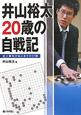 井山裕太20歳の自戦記 史上最年少名人までの17局