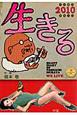 生きる 2010 村田藤吉寡黙日記