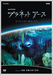 プラネットアース Episode.3 「洞窟 未踏の地下世界」