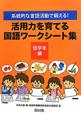 活用力を育てる 国語ワークシート集 低学年編 系統的な言語活動で鍛える!