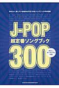 J-POP 超定番ソングブック300 ギター・ダイアグラム、ピアノコード表付き