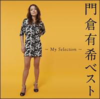門倉有希ベスト ~My Selection~