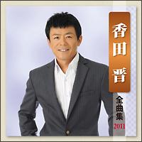 全曲集2011