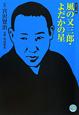 風の又三郎・よだかの星<コミック版> MANGA BUNGOシリーズ