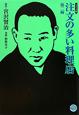 注文の多い料理店 他2編<コミック版> MANGA BUNGOシリーズ