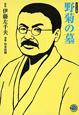 野菊の墓<コミック版> MANGA BUNGOシリーズ