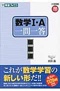 数学1・A 一問一答 大学受験高速マスターシリーズ