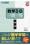 数学2・B 一問一答 大学受験高速マスターシリーズ