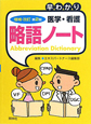 早わかり 医学・看護 略語ノート<増補・改訂・第2版>