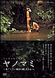 NHK-DVD ヤノマミ ~奥アマゾン 原初の森に生きる~[劇場版]