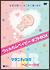 ウェルカムベイビー DVDギフトボックス マタニティヨガ&ベビーヨガ[XT-2970/1][DVD]