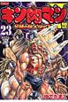 キン肉マンII世 究極の超人タッグ編 (23)