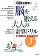 川島隆太教授の脳を鍛える大人の計算ドリル 3つの数のたし算ひき算60日(3)