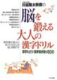川島隆太教授の 脳を鍛える大人の漢字ドリル