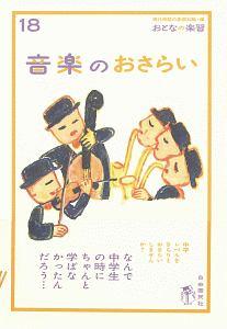 『音楽のおさらい おとなの楽習18』現代用語の基礎知識