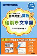 絵解き文章題 筑波大学附属小学校田中先生の算数 小学1~3年生