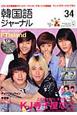 韓国語ジャーナル 特集:FTIsland/ことばを知り、その先へ-KJ寺子屋なう。 CD付き CDに生の韓国語がたっぷり/ツイッターで毎日韓国語(34)