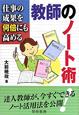 教師のノート術 仕事の成果を何倍にも高める 達人教師が、今すぐできるノート活用法を公開!