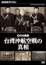 幻の大戦果 台湾沖航空戦の真相