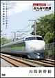 みんなの鉄道 1号~全ての鉄道ファンに贈る、魅惑の列車たち~「山陽新幹線・もう見る事の出来ない初代新幹線電車0系」