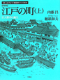 江戸の町<新装版>(上) 巨大都市の誕生 日本人はどのように建造物をつくってきたか