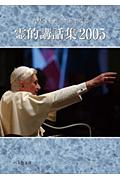 霊的講話集 2005