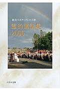 霊的講話集 2006
