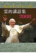 霊的講話集 2008
