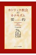 カトリック教会のカテキズム要約-コンペンディウム-