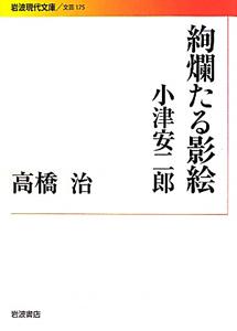 絢爛たる影絵 小津安二郎