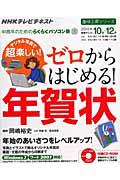 テレビテキスト 中高年のためのらくらくパソコン塾 2010.10-12 ゼロからはじめる!年賀状