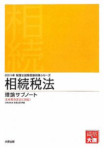 相続税法 理論サブノート 税理士試験受験対策シリーズ 2011