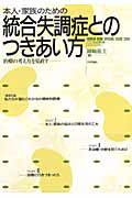 統合失調症とのつき合い方 本人・家族のための HUMAN MIND SPECIAL ISSUE 2010