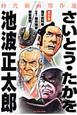 さいとう・たかを/池波正太郎 時代劇画傑作選 (3)