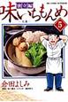味いちもんめ 独立編 (5)