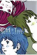 『Ctrl+T mini 浅野いにおWORKS』浅野いにお