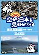 空から日本を見てみよう11 東名高速道路・用賀~御殿場/富士五湖