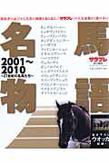 名馬物語 21世紀の名馬たち 2001~2010 サラブレ責任編集