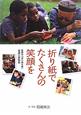 折り紙でたくさんの笑顔を 盲目の「折り紙大使」加瀬三郎物語