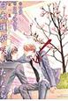 白木蓮が咲いたなら (1)