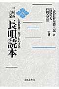 馬場和夫『長唄読本 三味線音楽』