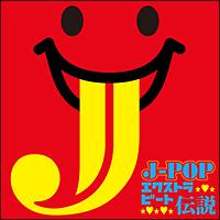J-POP EXTRA BEAT伝説
